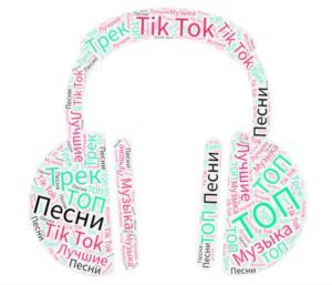Слушайте песни на английском