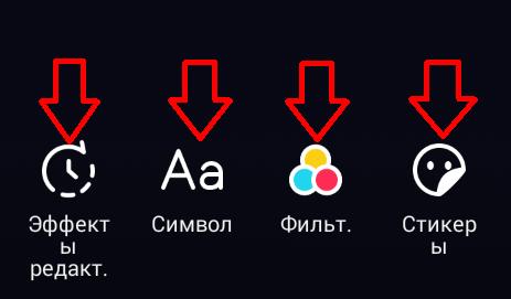 Изменение клипа с инструментами Тик Ток