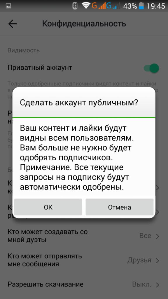 Контент и лайки будут видны всем пользователям