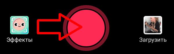 Нажав на красный вы узнаете как снимать видео в Тик Ток