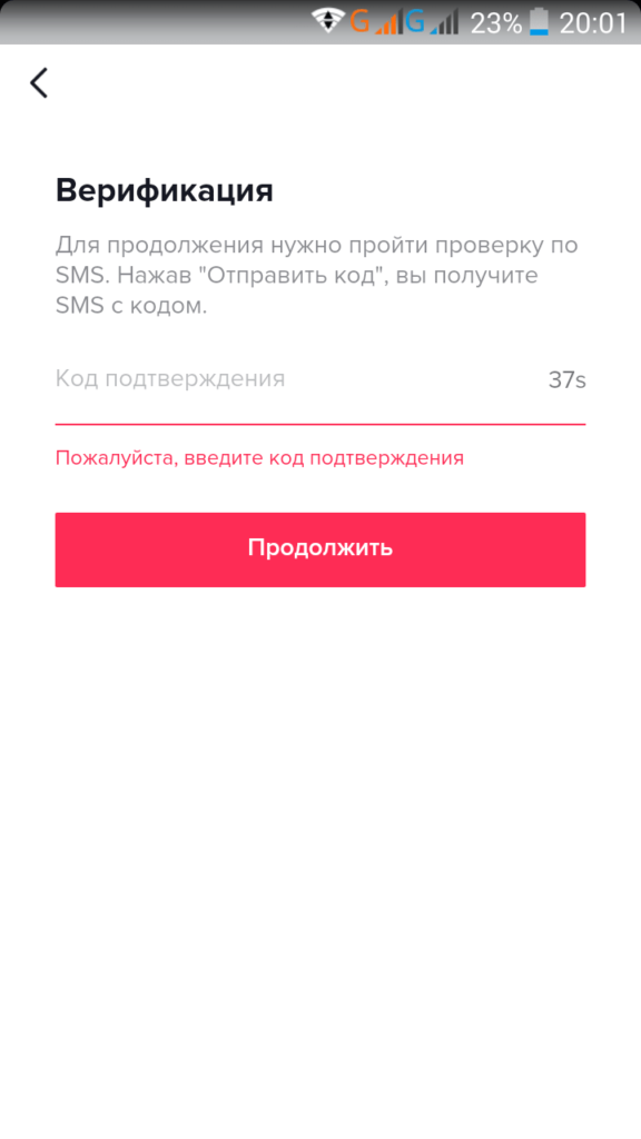 Проверка перед удалением аккаунта