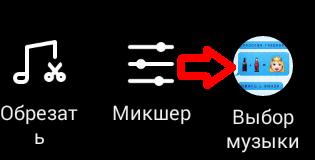 Иконка для выбора музыки к видео