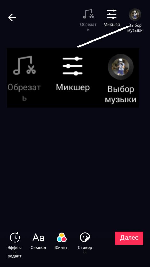 Процесс выбора музыки
