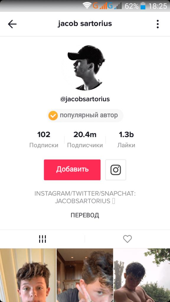 Аккаунт Jacob Sartorius Тик Ток