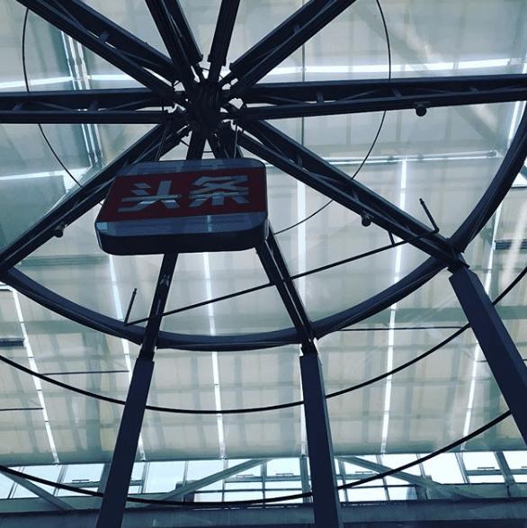 Стеклянная крыша офиса. где разработан Тик Ток