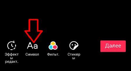 Выбор функции добавления текста