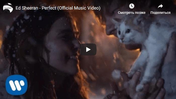 Песни на английском Эд Ширан Perfect