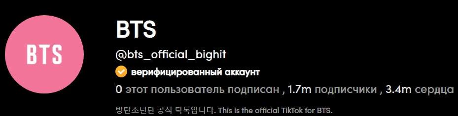 BTS открыл новенький аккаунт в Тик Ток