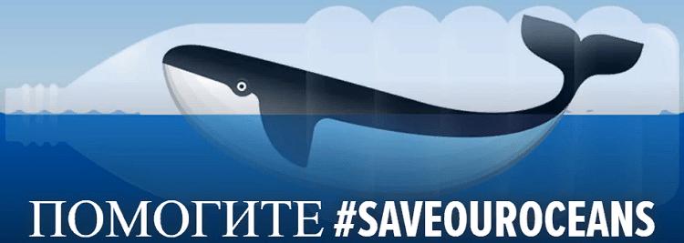 Спасем океаны вместе