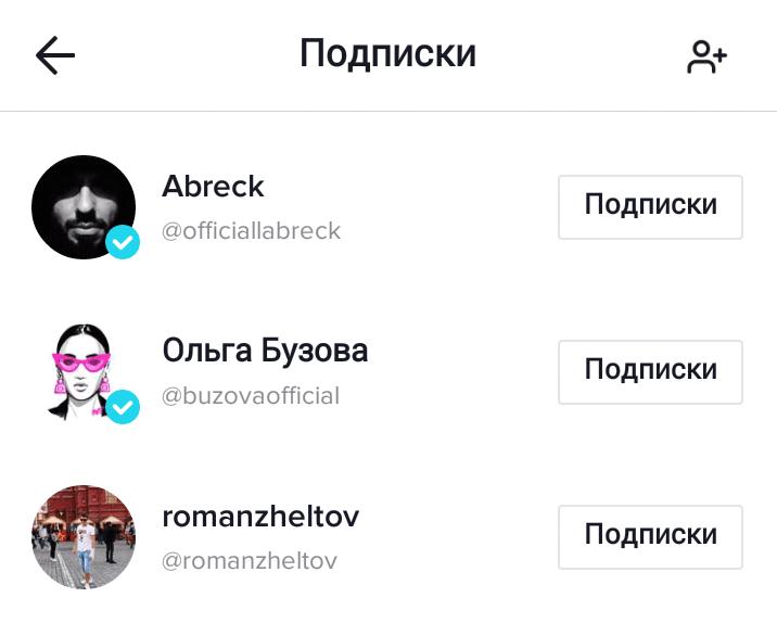 Выберите аккаунт от которого хотите отписаться в тик ток
