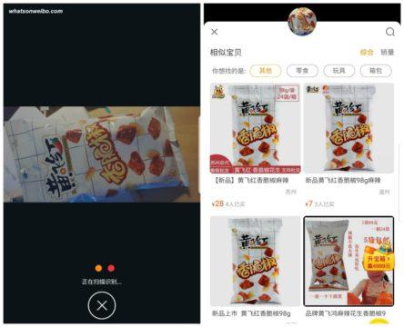 Поиск в TaoBao