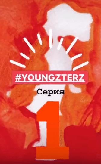 Сериал Youngzterz первая серия