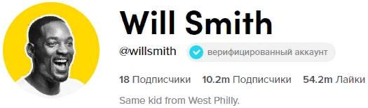 Песни Tik Tok Will Smith