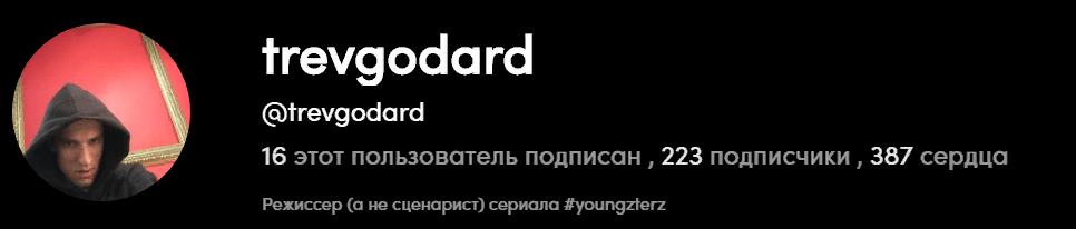 Режиссер который снял сериал Youngzterz