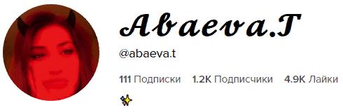 Тиктокер Abaeva.T