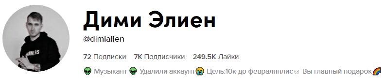 тик ток калькулятор денег на русском языке