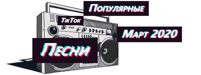 Песни Тик Ток за март 2020