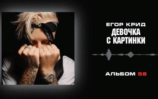 Тик Ток популярные песни Апрель 2020 Егор Крид Девочка с картинки