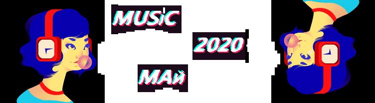 Тик Ток популярные песни Май 2020