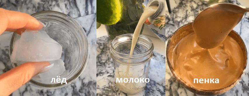 рецепт кофе из тик тока 2020