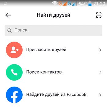 Тик Ток поиск людей в социальных сетях