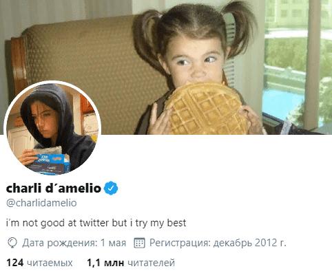 Charlie Твиттер