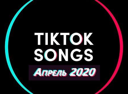Тик Ток популярные песни апрель 2020