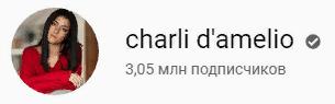 Ютуб канал Charlie D`amelio