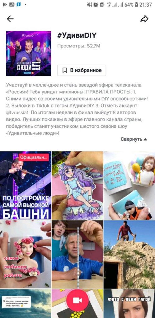 """ТОП - 12 идей видео для """"ТикТок"""" с примерами"""