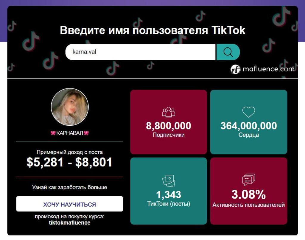 Валя Карнавал: биография, интересные факты, доход в TikTok
