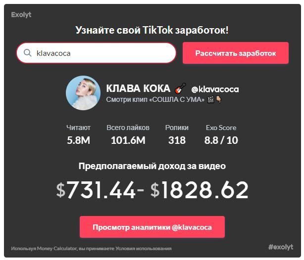 Клава Кока: музыкальная карьера, TikTok, личная жизнь