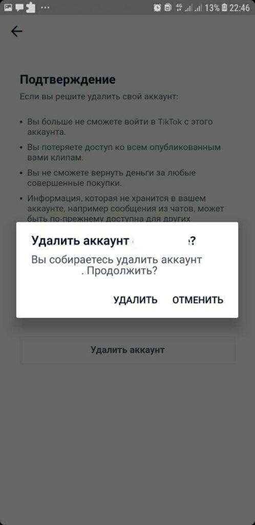 Как удалить аккаунт в TikTok?