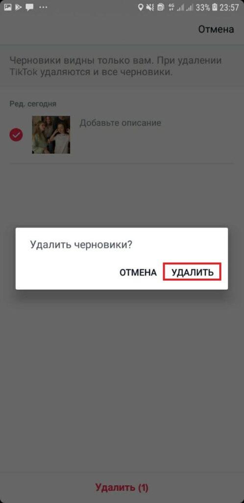 Как удалить видео в TikTok?