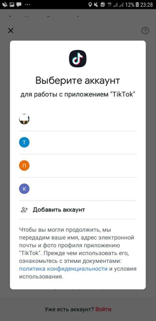 """Как создать второй аккаунт в """"ТикТок""""?"""