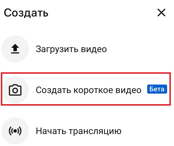 YouTube Shorts: аналог Тик Ток уже в России